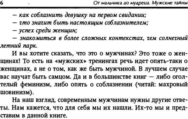 PDF. От мальчика до мудреца: мужские тайны. Зыгмантович П. Страница 6. Читать онлайн