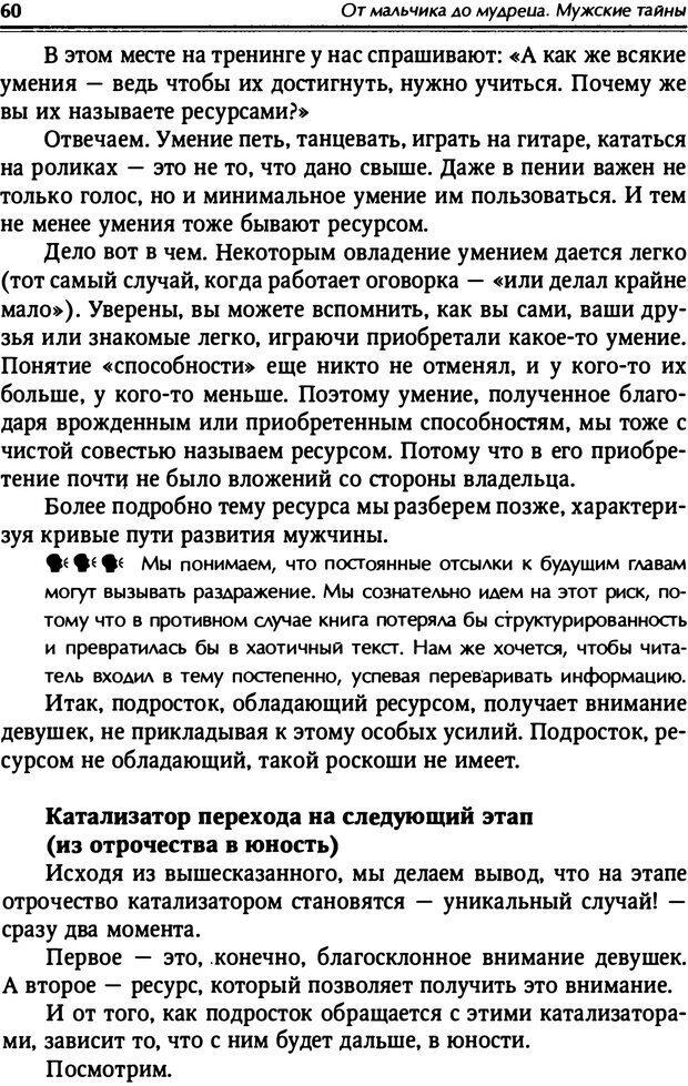 PDF. От мальчика до мудреца: мужские тайны. Зыгмантович П. Страница 60. Читать онлайн