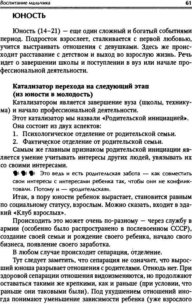 PDF. От мальчика до мудреца: мужские тайны. Зыгмантович П. Страница 61. Читать онлайн