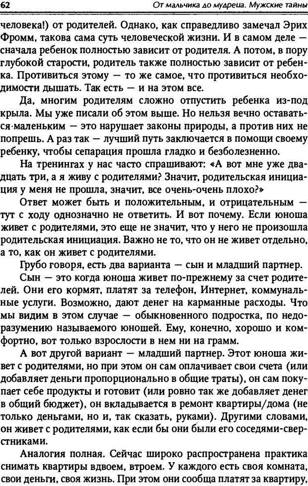PDF. От мальчика до мудреца: мужские тайны. Зыгмантович П. Страница 62. Читать онлайн