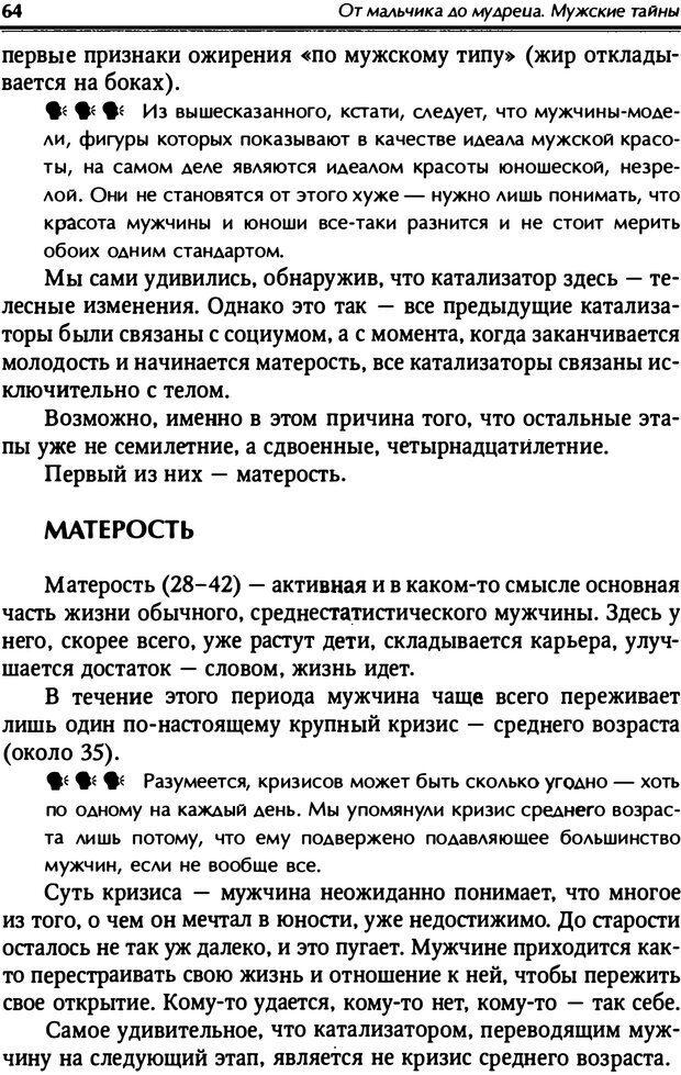 PDF. От мальчика до мудреца: мужские тайны. Зыгмантович П. Страница 64. Читать онлайн