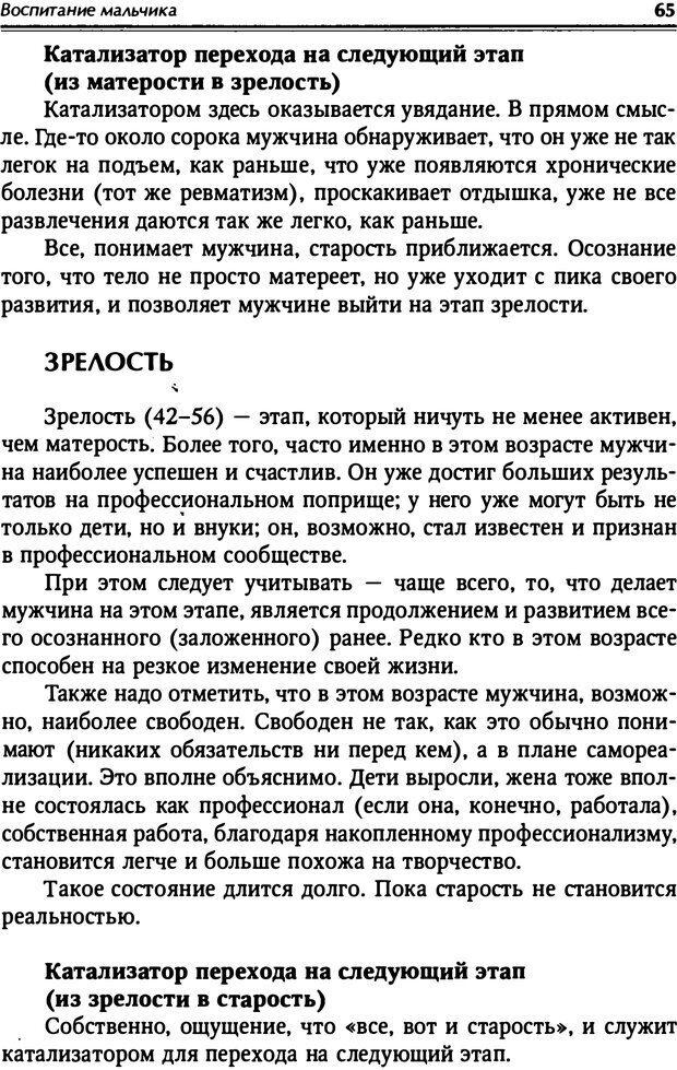 PDF. От мальчика до мудреца: мужские тайны. Зыгмантович П. Страница 65. Читать онлайн