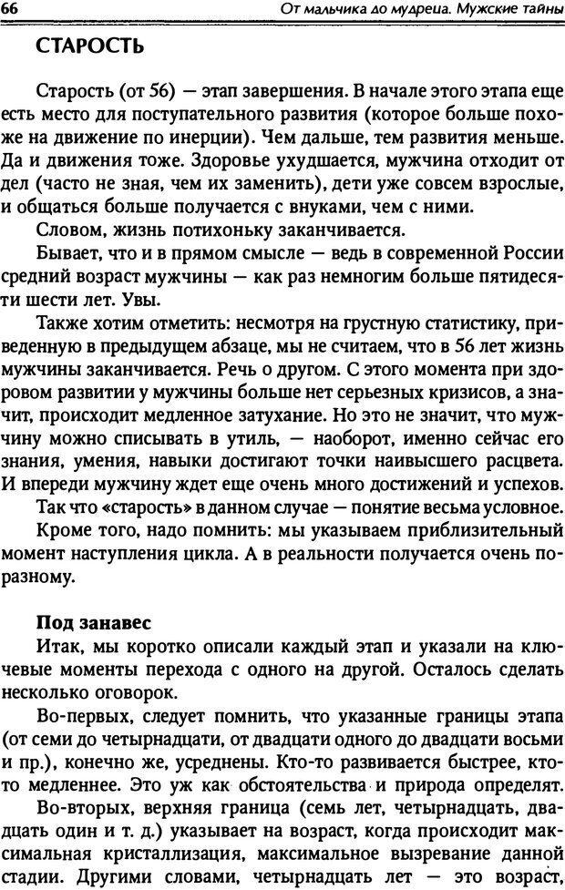 PDF. От мальчика до мудреца: мужские тайны. Зыгмантович П. Страница 66. Читать онлайн