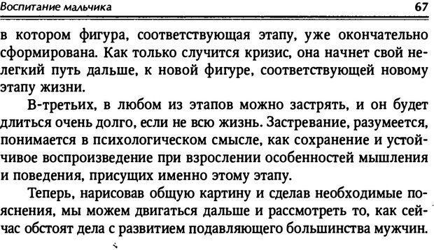PDF. От мальчика до мудреца: мужские тайны. Зыгмантович П. Страница 67. Читать онлайн