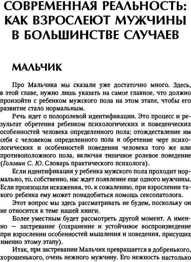 PDF. От мальчика до мудреца: мужские тайны. Зыгмантович П. Страница 68. Читать онлайн