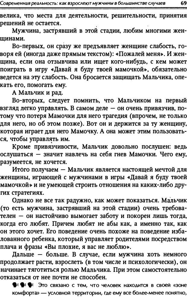 PDF. От мальчика до мудреца: мужские тайны. Зыгмантович П. Страница 69. Читать онлайн