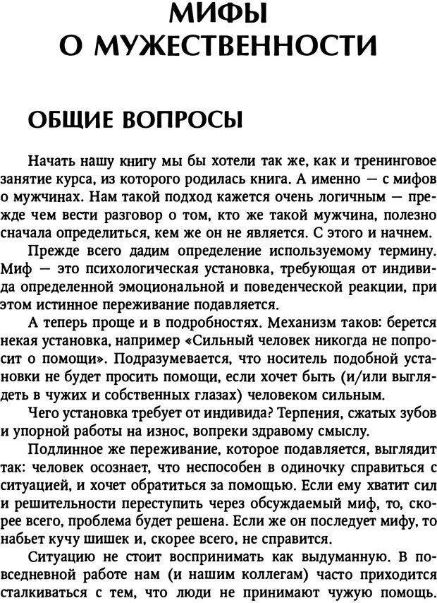 PDF. От мальчика до мудреца: мужские тайны. Зыгмантович П. Страница 7. Читать онлайн
