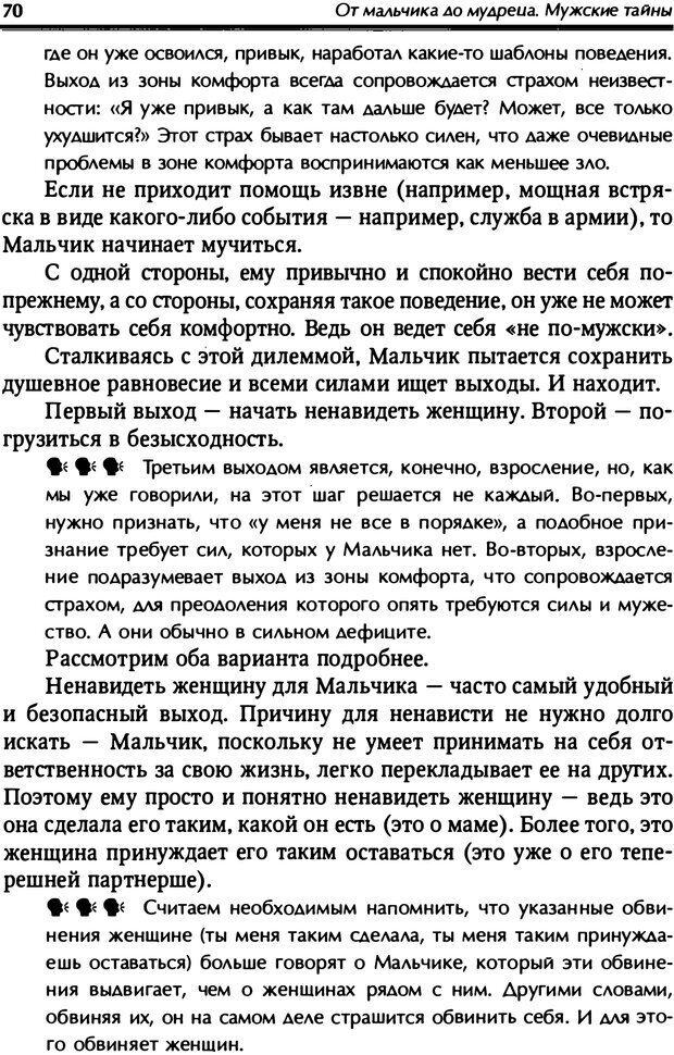 PDF. От мальчика до мудреца: мужские тайны. Зыгмантович П. Страница 70. Читать онлайн