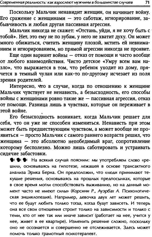 PDF. От мальчика до мудреца: мужские тайны. Зыгмантович П. Страница 71. Читать онлайн