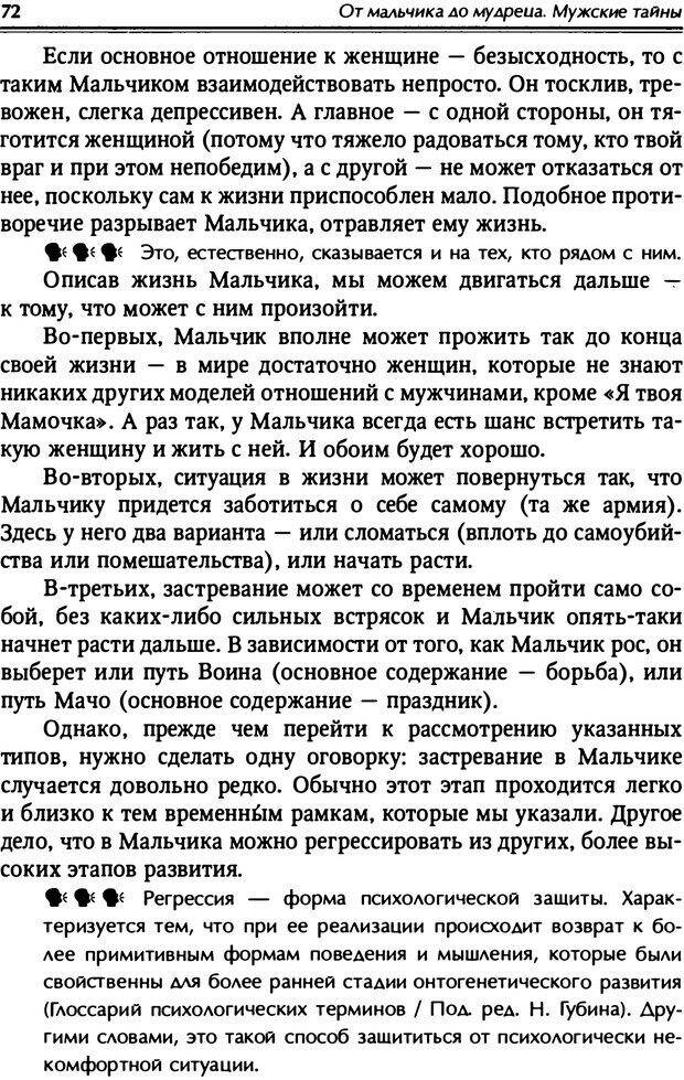 PDF. От мальчика до мудреца: мужские тайны. Зыгмантович П. Страница 72. Читать онлайн