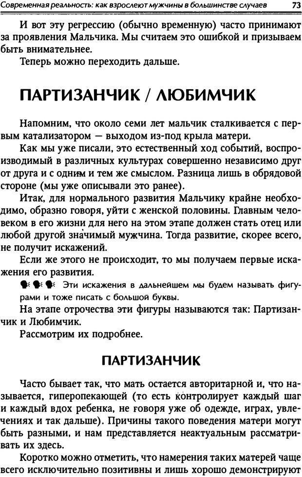 PDF. От мальчика до мудреца: мужские тайны. Зыгмантович П. Страница 73. Читать онлайн