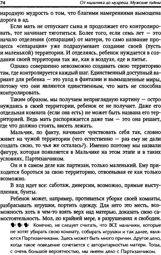 PDF. От мальчика до мудреца: мужские тайны. Зыгмантович П. Страница 74. Читать онлайн