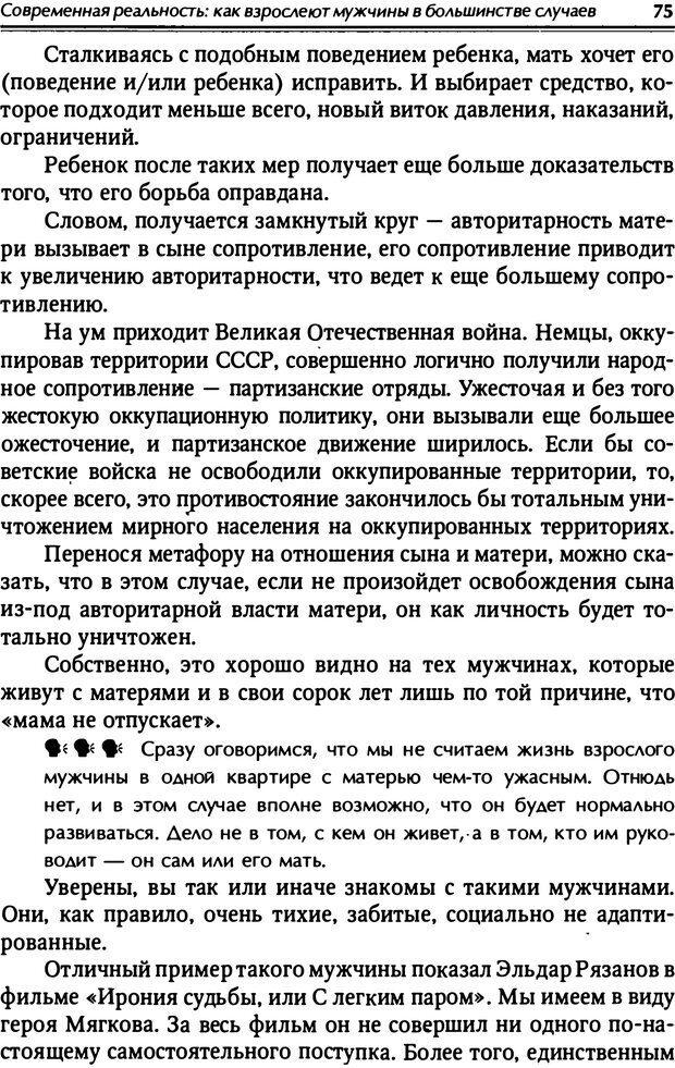 PDF. От мальчика до мудреца: мужские тайны. Зыгмантович П. Страница 75. Читать онлайн