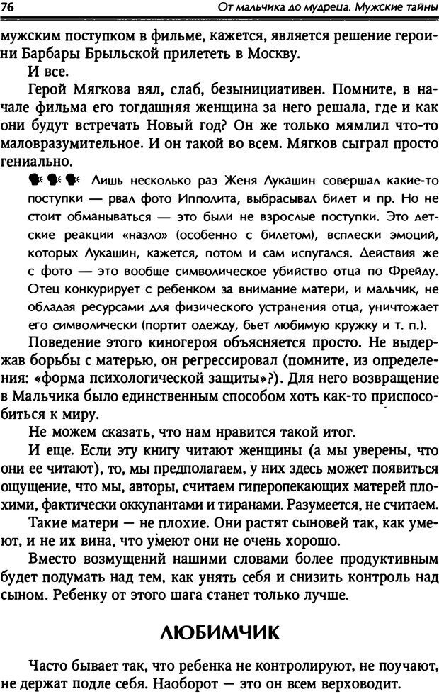 PDF. От мальчика до мудреца: мужские тайны. Зыгмантович П. Страница 76. Читать онлайн