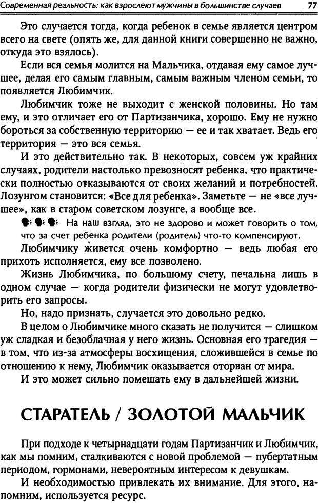 PDF. От мальчика до мудреца: мужские тайны. Зыгмантович П. Страница 77. Читать онлайн