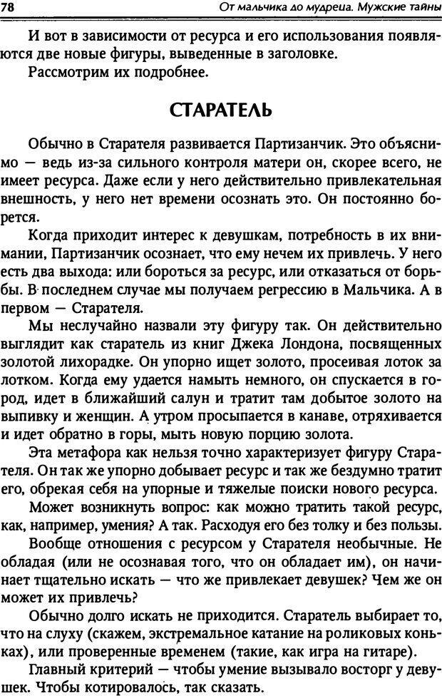 PDF. От мальчика до мудреца: мужские тайны. Зыгмантович П. Страница 78. Читать онлайн