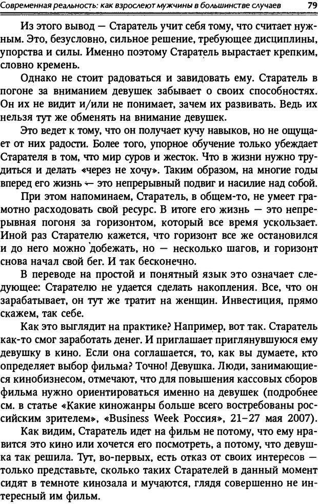 PDF. От мальчика до мудреца: мужские тайны. Зыгмантович П. Страница 79. Читать онлайн