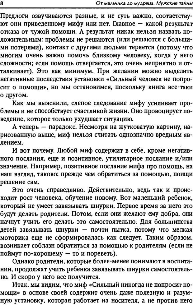 PDF. От мальчика до мудреца: мужские тайны. Зыгмантович П. Страница 8. Читать онлайн
