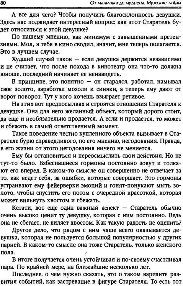 PDF. От мальчика до мудреца: мужские тайны. Зыгмантович П. Страница 80. Читать онлайн