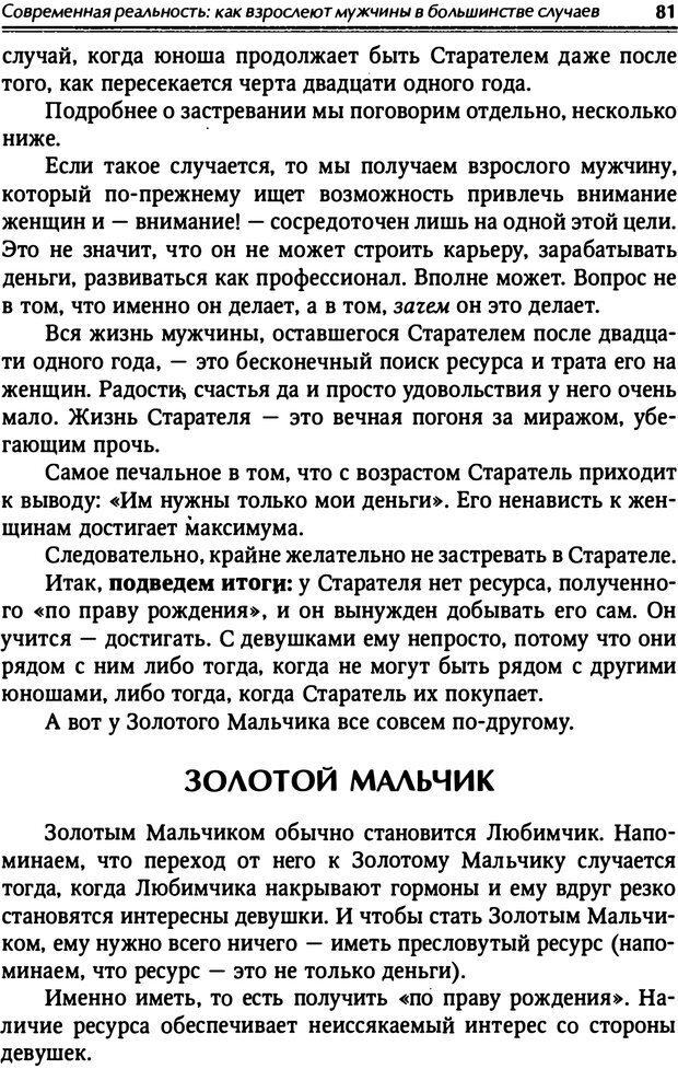 PDF. От мальчика до мудреца: мужские тайны. Зыгмантович П. Страница 81. Читать онлайн