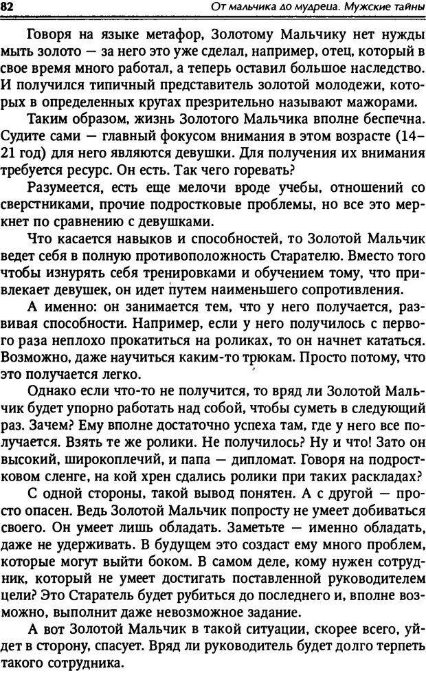 PDF. От мальчика до мудреца: мужские тайны. Зыгмантович П. Страница 82. Читать онлайн