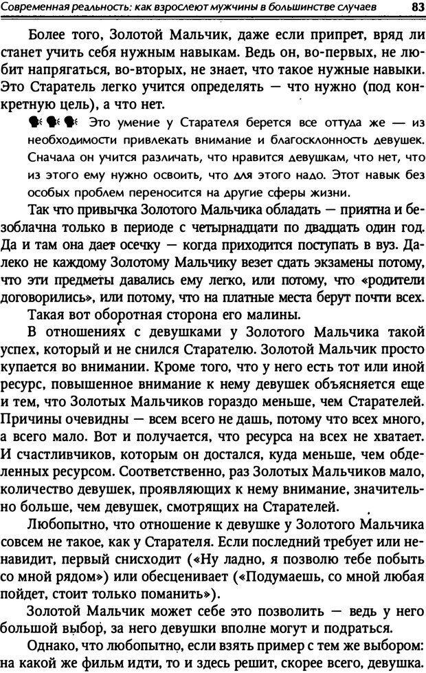 PDF. От мальчика до мудреца: мужские тайны. Зыгмантович П. Страница 83. Читать онлайн