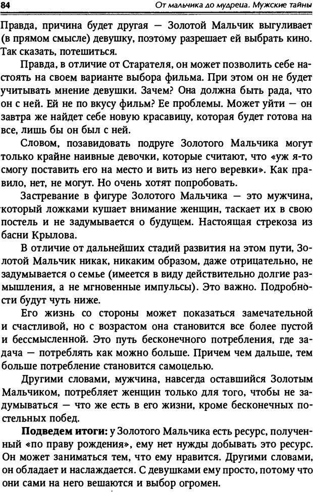 PDF. От мальчика до мудреца: мужские тайны. Зыгмантович П. Страница 84. Читать онлайн