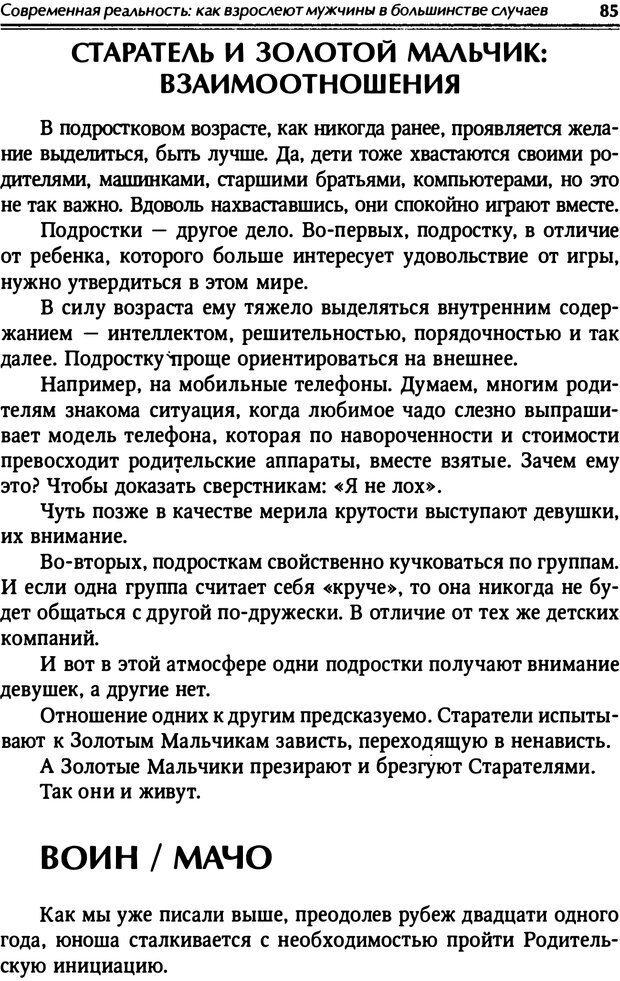 PDF. От мальчика до мудреца: мужские тайны. Зыгмантович П. Страница 85. Читать онлайн