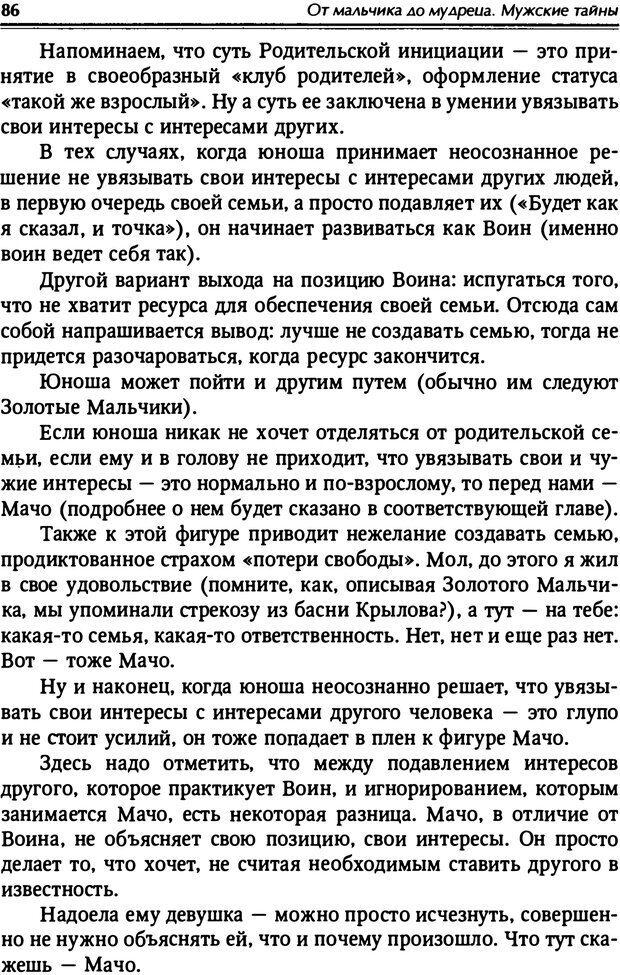 PDF. От мальчика до мудреца: мужские тайны. Зыгмантович П. Страница 86. Читать онлайн