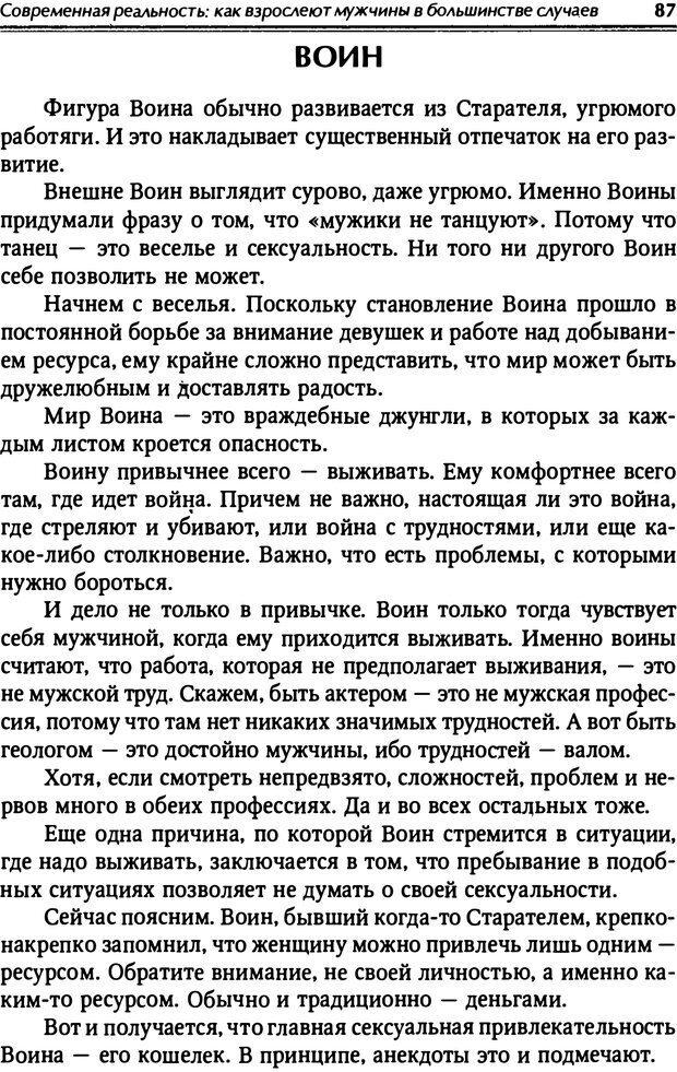 PDF. От мальчика до мудреца: мужские тайны. Зыгмантович П. Страница 87. Читать онлайн