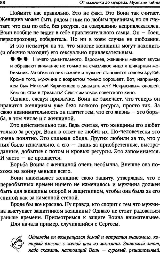 PDF. От мальчика до мудреца: мужские тайны. Зыгмантович П. Страница 88. Читать онлайн