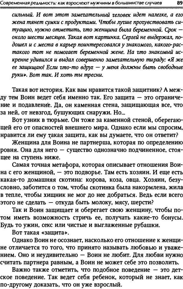 PDF. От мальчика до мудреца: мужские тайны. Зыгмантович П. Страница 89. Читать онлайн