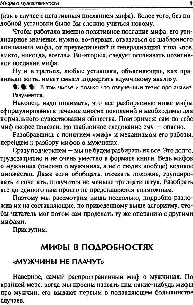 PDF. От мальчика до мудреца: мужские тайны. Зыгмантович П. Страница 9. Читать онлайн