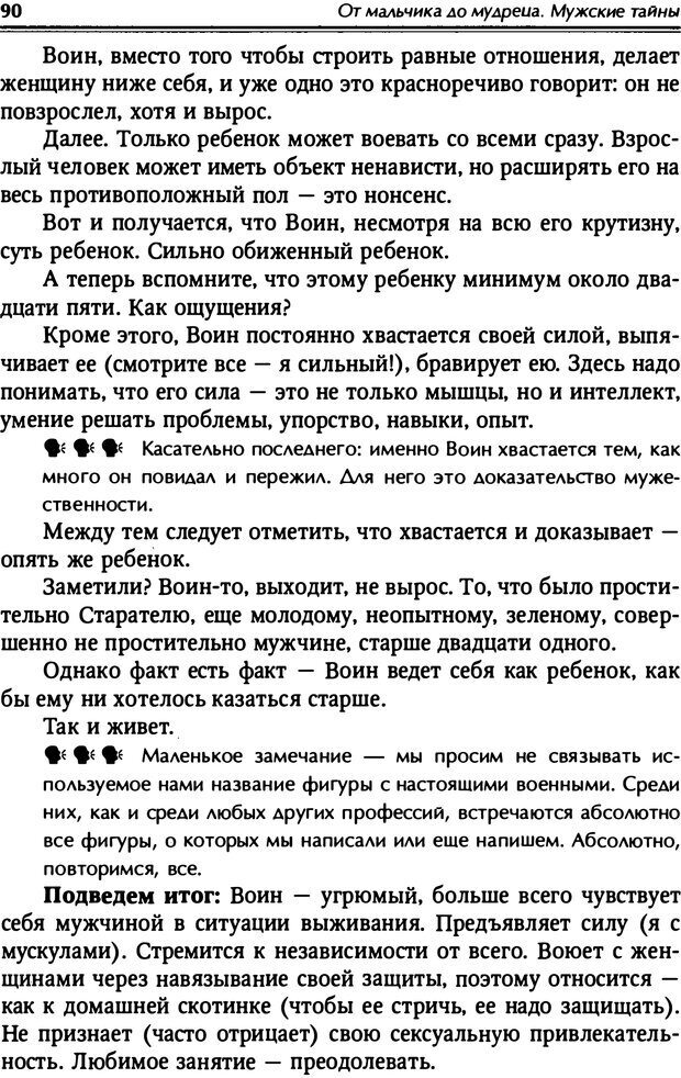 PDF. От мальчика до мудреца: мужские тайны. Зыгмантович П. Страница 90. Читать онлайн