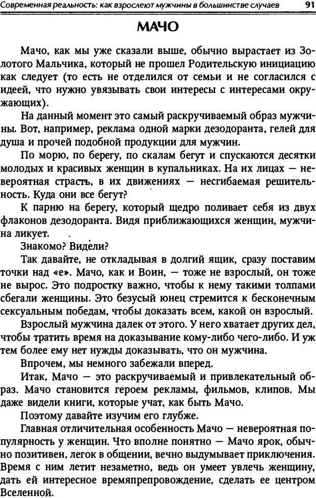 PDF. От мальчика до мудреца: мужские тайны. Зыгмантович П. Страница 91. Читать онлайн