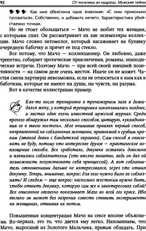 PDF. От мальчика до мудреца: мужские тайны. Зыгмантович П. Страница 92. Читать онлайн