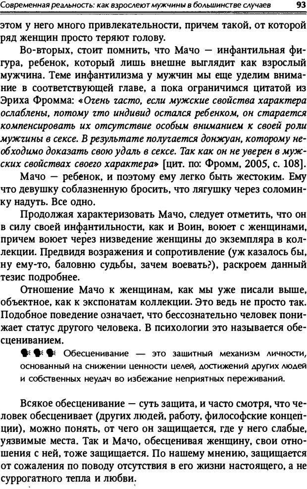 PDF. От мальчика до мудреца: мужские тайны. Зыгмантович П. Страница 93. Читать онлайн