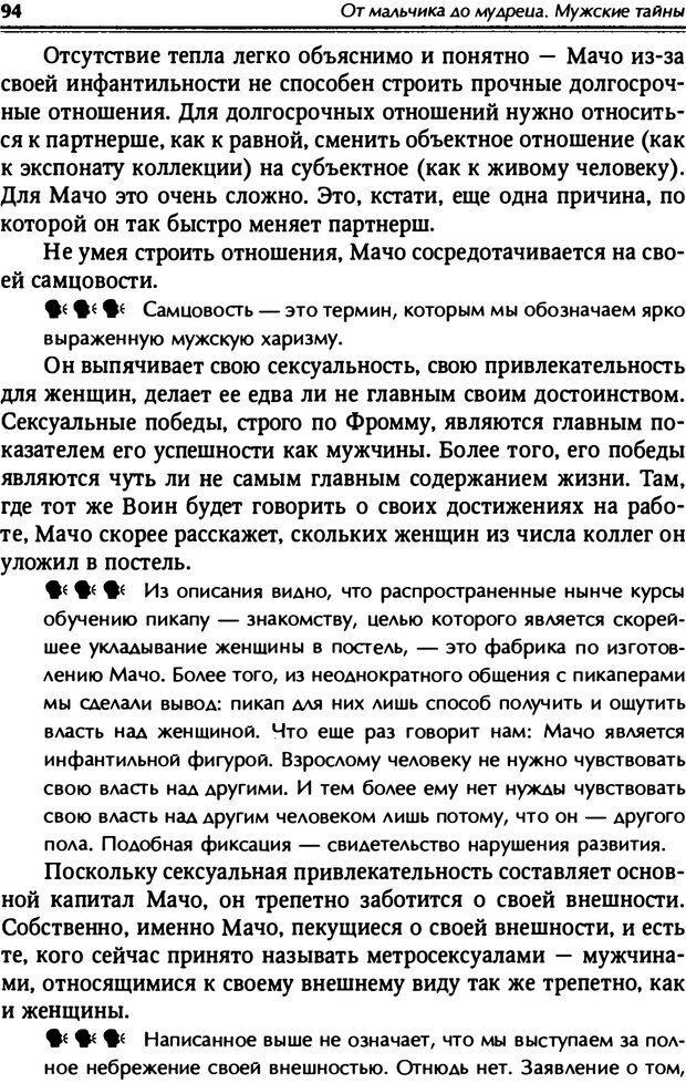 PDF. От мальчика до мудреца: мужские тайны. Зыгмантович П. Страница 94. Читать онлайн