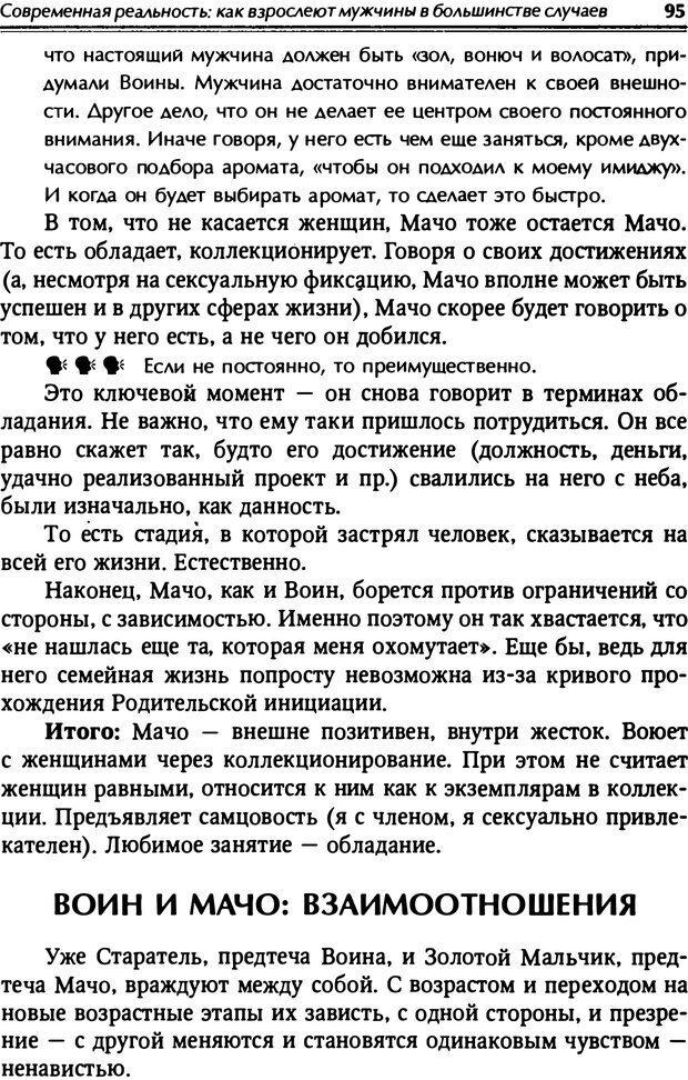 PDF. От мальчика до мудреца: мужские тайны. Зыгмантович П. Страница 95. Читать онлайн