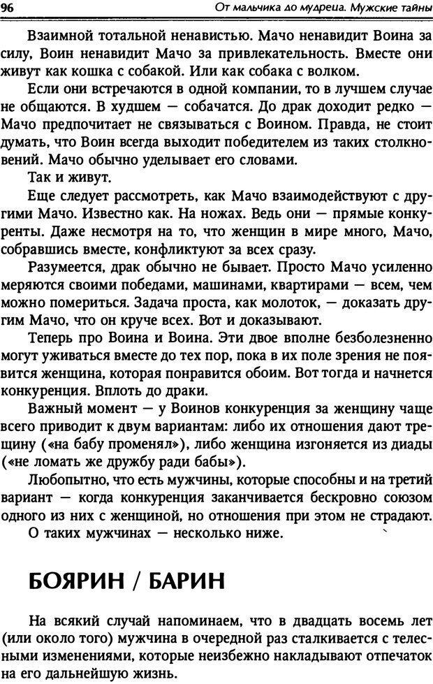 PDF. От мальчика до мудреца: мужские тайны. Зыгмантович П. Страница 96. Читать онлайн