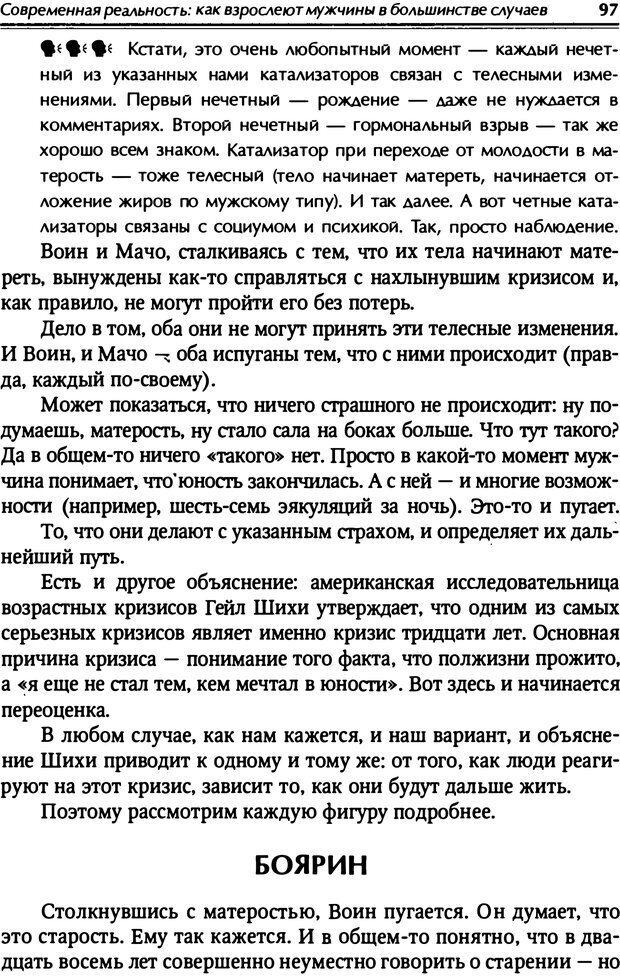 PDF. От мальчика до мудреца: мужские тайны. Зыгмантович П. Страница 97. Читать онлайн