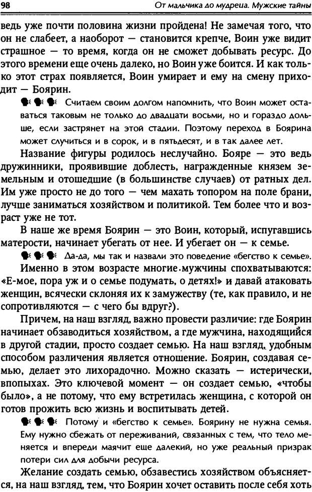 PDF. От мальчика до мудреца: мужские тайны. Зыгмантович П. Страница 98. Читать онлайн