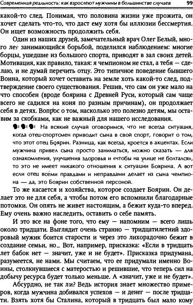 PDF. От мальчика до мудреца: мужские тайны. Зыгмантович П. Страница 99. Читать онлайн