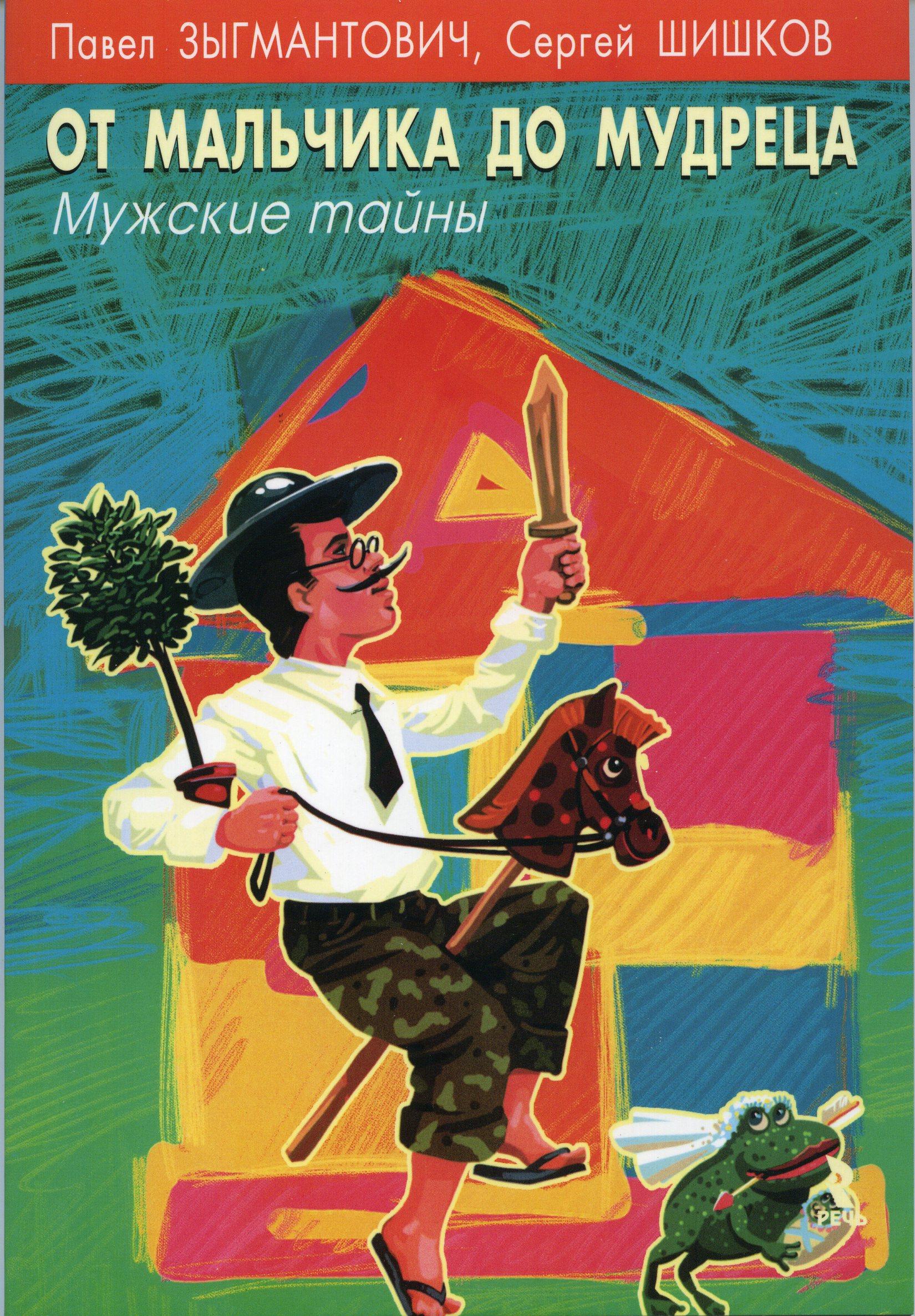 """Обложка книги """"От мальчика до мудреца: мужские тайны"""""""