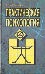 Практическая психология, Абрамова Галина