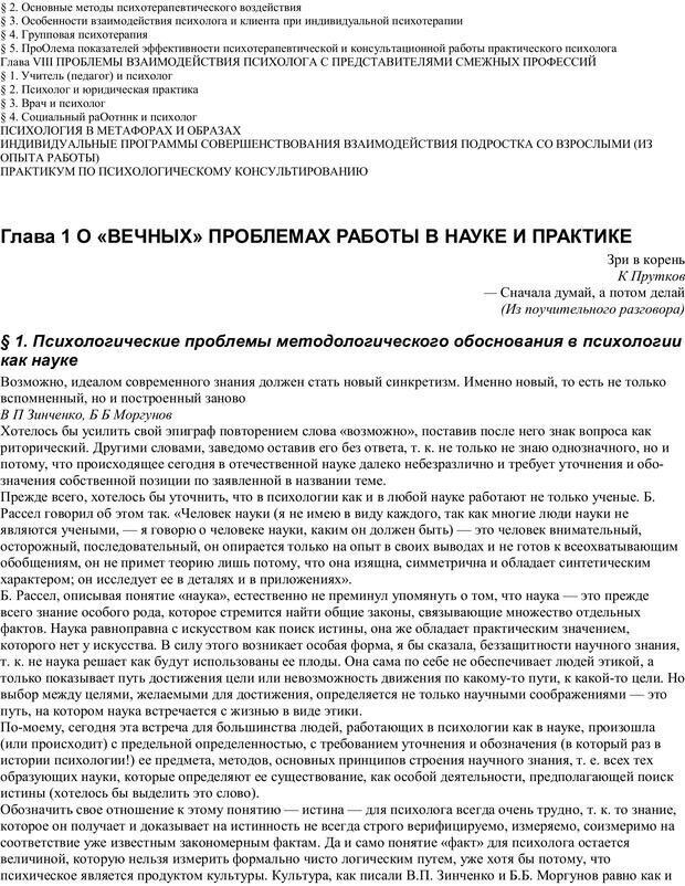PDF. Практическая психология. Абрамова Г. С. Страница 1. Читать онлайн