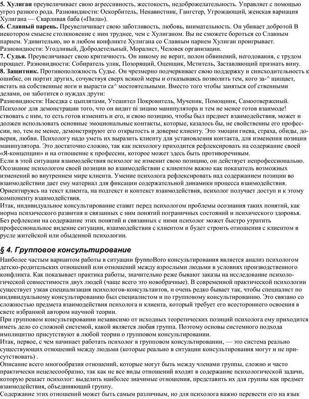 PDF. Практическая психология. Абрамова Г. С. Страница 101. Читать онлайн