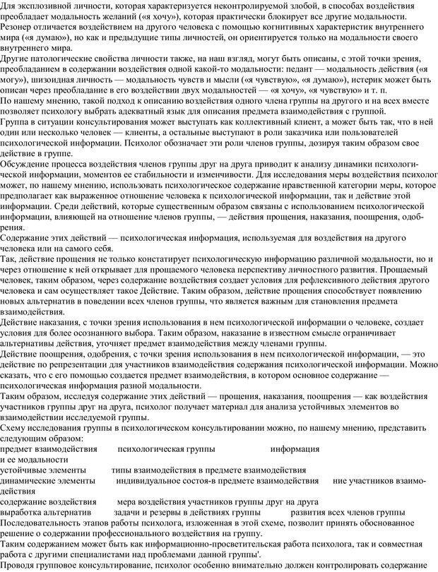 PDF. Практическая психология. Абрамова Г. С. Страница 104. Читать онлайн