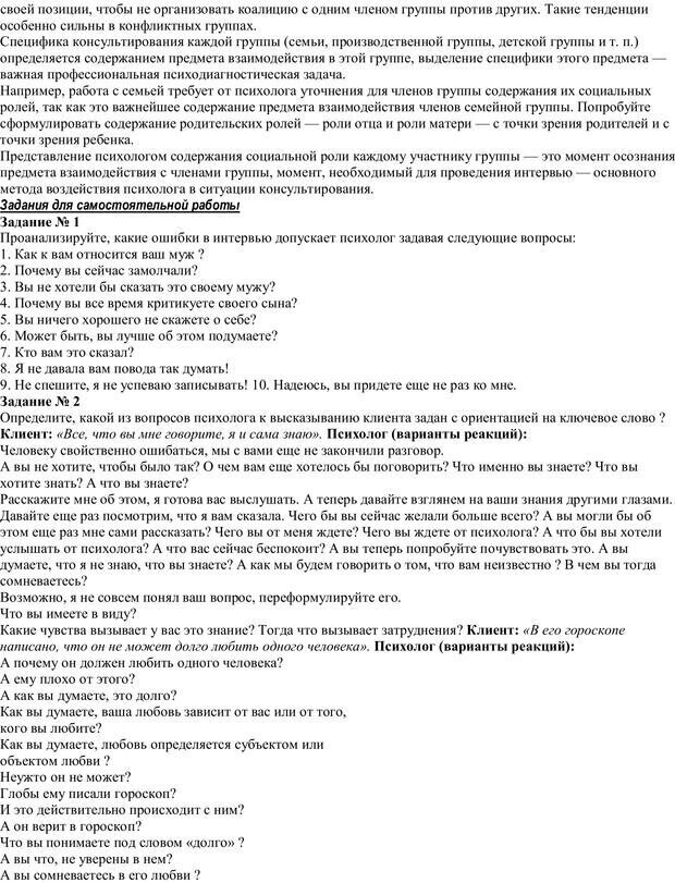 PDF. Практическая психология. Абрамова Г. С. Страница 105. Читать онлайн