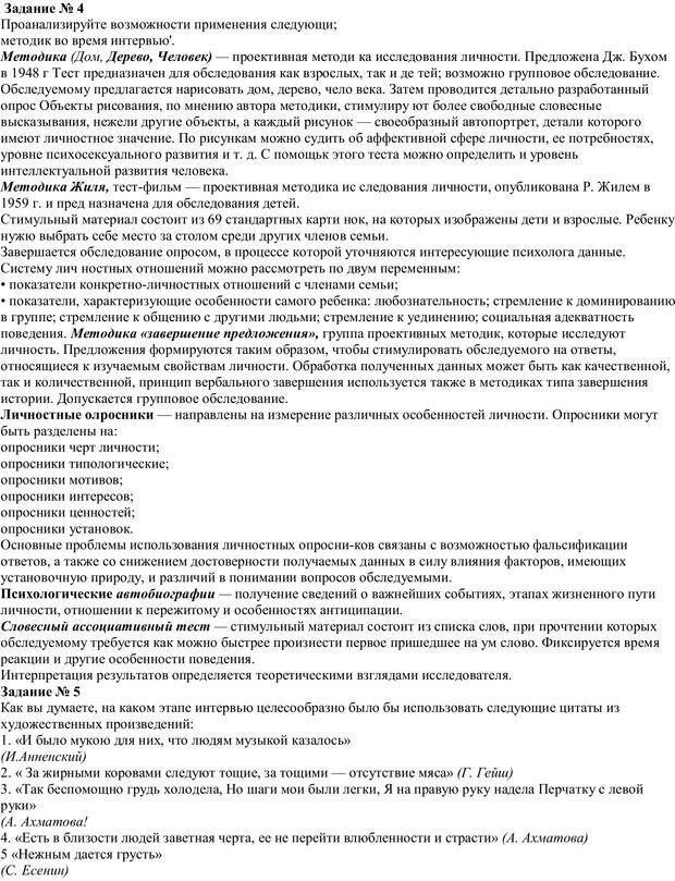 PDF. Практическая психология. Абрамова Г. С. Страница 107. Читать онлайн